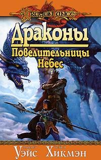 Маргарет Уэйс, Трэйси Хикмэн - Драконы Повелительницы Небес
