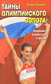 Игорь Рабинер - Тайны олимпийского золота. Исинбаева, Дементьева и другие