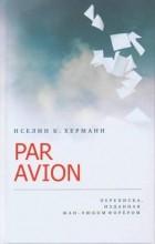 Иселин К. Херманн - Par Avion