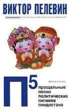 Виктор Пелевин - П5: Прощальные песни политических пигмеев пиндостана (сборник)