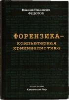 Николай Федотов - Форензика - компьютерная криминалистика