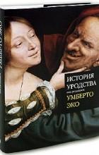 Под редакцией Умберто Эко - История уродства