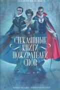 Гордон Далквист - Стеклянные книги пожирателей снов
