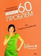Екатерина Мириманова - Минус 60 проблем, или Секреты волшебницы