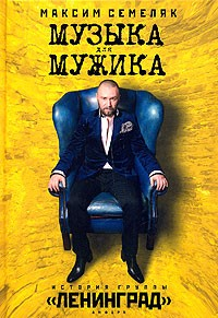 Максим Семеляк - Музыка для мужика