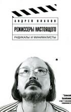 Андрей Плахов — Режиссеры настоящего. Том 2. Радикалы и минималисты