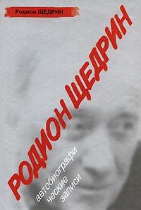 Родион Щедрин - Автобиографические записи