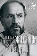 Лев Дуров - Смешная грустная жизнь