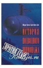 Зонтаг Ш., Дрю К. - История подводного шпионажа против СССР
