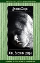 Джоанн Харрис - Спи, бледная сестра