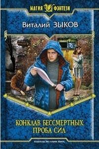 Виталий Зыков - Конклав Бессмертных. Проба сил