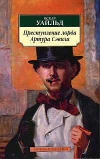 Оскар Уайльд - Преступление лорда Артура Сэвила (сборник)