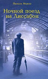 Паскаль Мерсье - Ночной поезд на Лиссабон