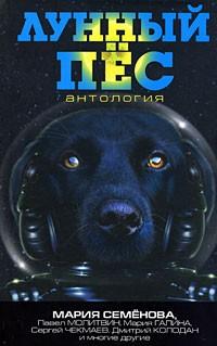 - Лунный пес (сборник)