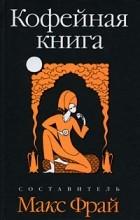 Макс Фрай - Кофейная книга (сборник)