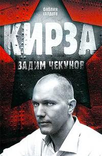 Вадим Чекунов - Кирза