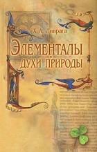 Х. А. Ливрага - Элементалы - духи Природы
