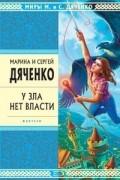 Марина и Сергей Дяченко - У зла нет власти (сборник)