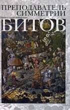 Андрей Битов - Преподаватель симметрии