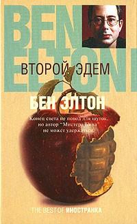 Бен Элтон - Второй Эдем