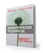Линда Грэттон - Демократическое предприятие