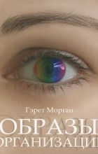 Гэрет Морган - Образы организации