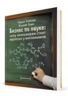 - Бизнес по науке