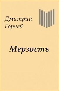 Дмитрий Горчев - Мерзость