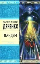 Марина и Сергей Дяченко - Пандем