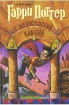 Дж. К. Ролинг - Гарри Поттер и философский камень