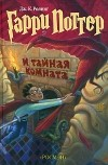 Дж. К. Ролинг — Гарри Поттер и тайная комната