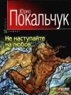 Юрко Покальчук - Не наступайте на любов...