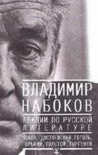 Владимир набоков цитаты секс