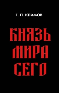 Григорий Климов - Князь мира сего