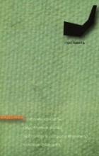 Мартин Макдонах - Человек-подушка и другие пьесы (сборник)