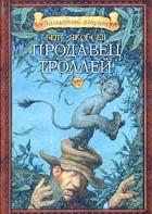 Бент Якобсен - Продавец троллей