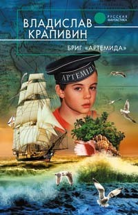 Владислав Крапивин - Бриг