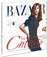 Дженни Левин - Harper's Bazaar. Великолепный стиль (Harper's Bazaar Great Style: The Best Ways to Update Your Look)