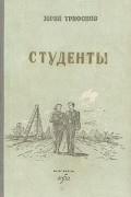 Юрий Трифонов - Студенты