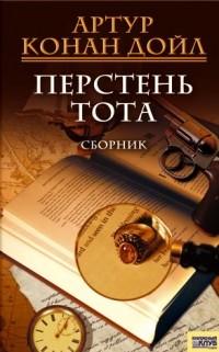Артур Конан Дойл - Перстень Тота (сборник)