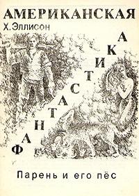 Харлан Эллисон - Парень и его пес