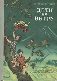 Дзёдзи Цубота - Дети на ветру (сборник)
