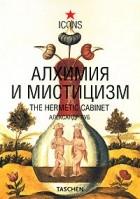 Александр Руб - Алхимия и мистицизм