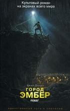 Джин Дюпро - Город Эмбер: Побег