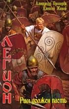 - Легион: Рим должен пасть