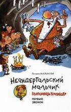 Лучано Мальмузи - Неандертальский мальчик в школе и дома. Первый звонок