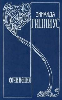 Зинаида Гиппиус - Собрание сочинений. T. 1. Новые люди: Романы. Рассказы (сборник)