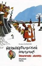 Лучано Мальмузи - Неандертальский мальчик. Большой поход. Прыжок тигра