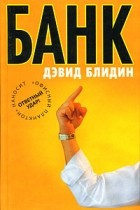 Дэвид Блидин - Банк