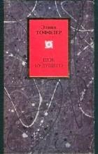 Элвин Тоффлер - Шок будущего